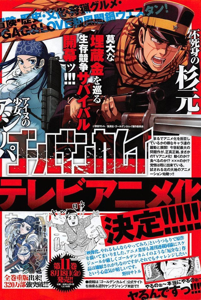 Golden Kamuy Anime Announcement Visual