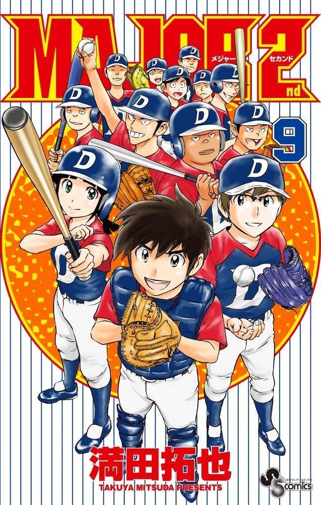 Major 2nd Manga Cover