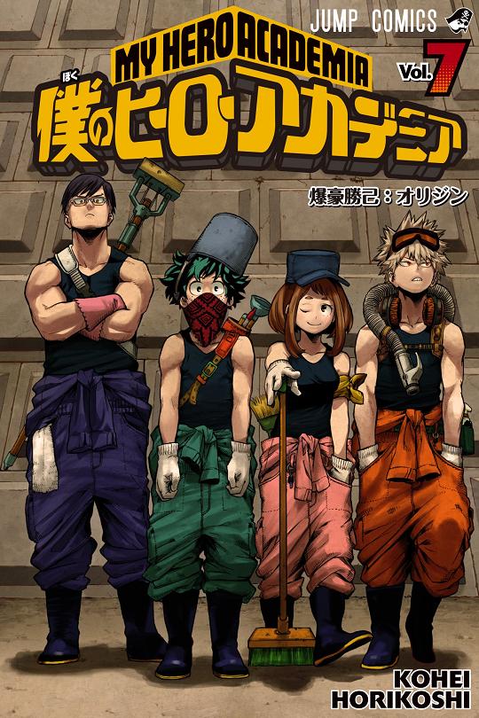 My Hero Academia Cover 7