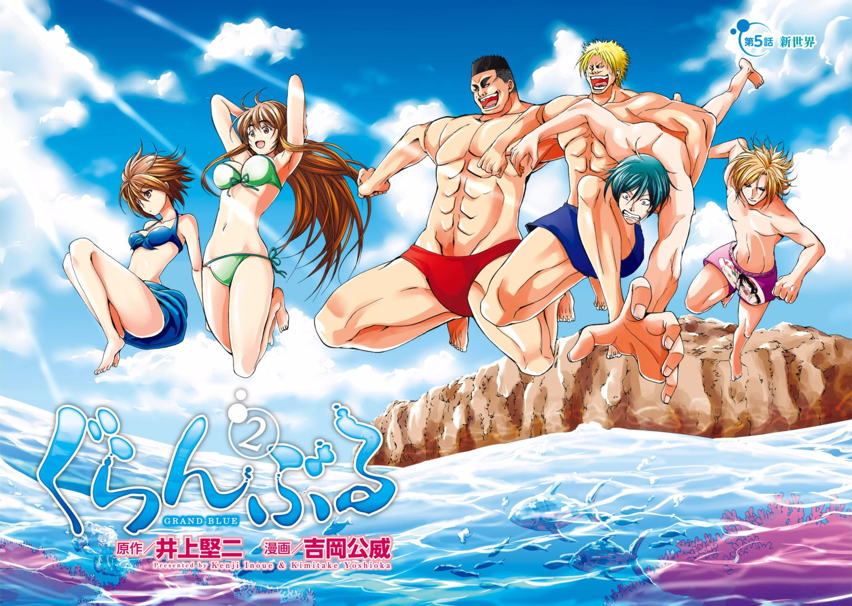 Grand Blue manga gets an anime adaptation - Poster