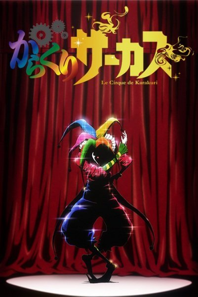 Karakuri Circus 2nd Visual