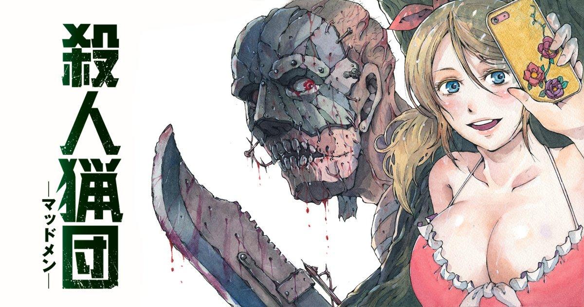 Madmen Manga