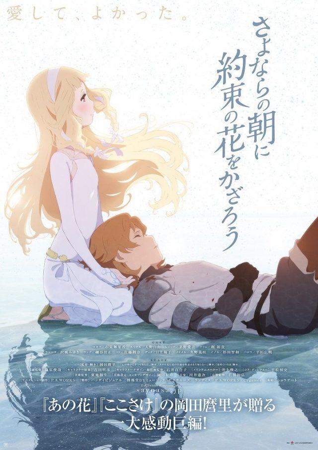 Sayonara no Asa ni Yakusoku no Hana wo Kazarou