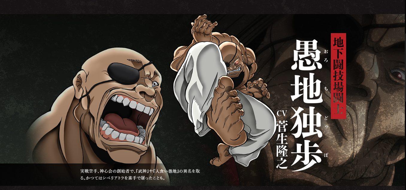 Doppo Orochi grappler baki underground Visual