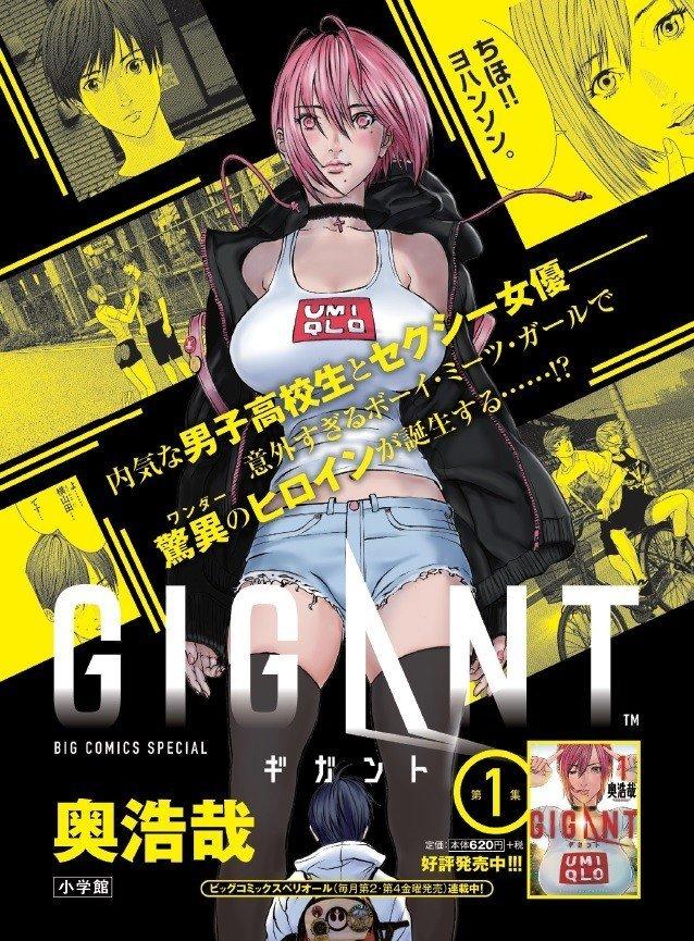 New Manga GIGANT