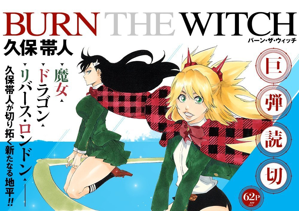 Love Comedy BURN THE WITCH