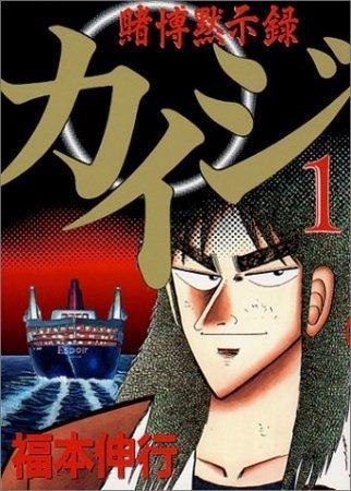 Kaiji Manga Volume 1 Cover