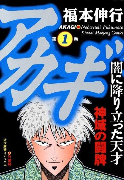 Akagi by Fukumoto Nobuyuki