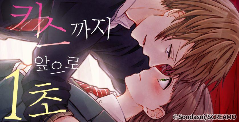Kiss Made, Ato 1-Byō Romance Manga Gets Net Anime