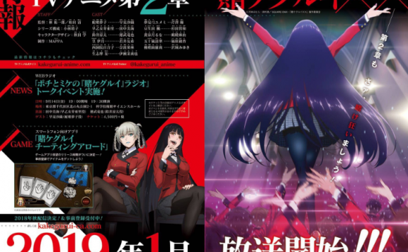 Kakegurui Season 2 Key Visual