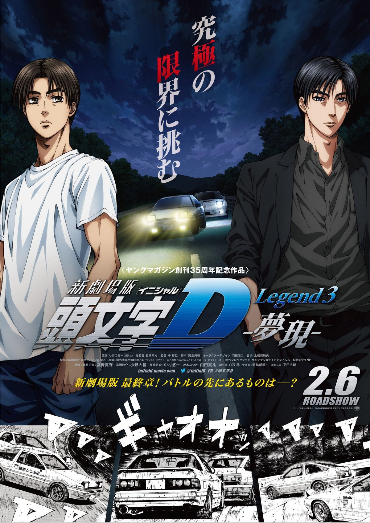 Initial D Legend 3 movie poster