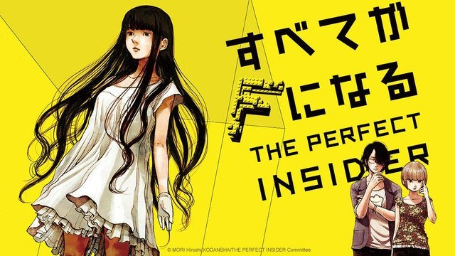 Perfect Insider - Adult anime series