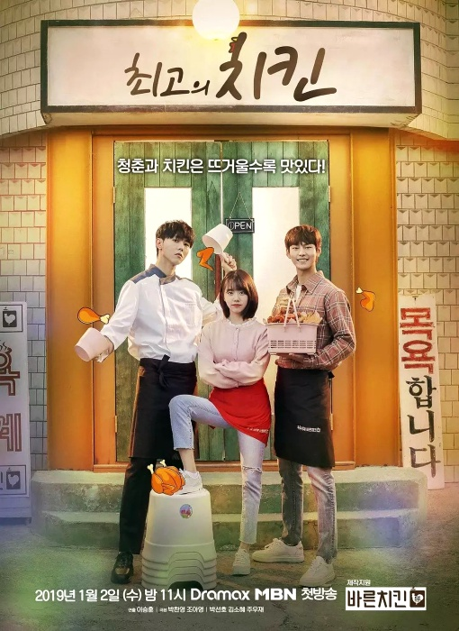 2019 korean drama - Best Chicken
