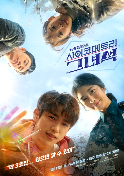 2019 Korean drama - He is Psychometric
