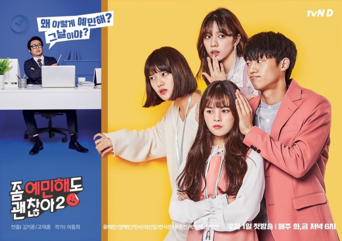 Korean Drama 2019 - It's Okay To Be Sensitive 2