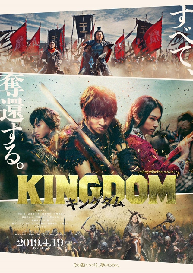 Kingdom Live-Action Film