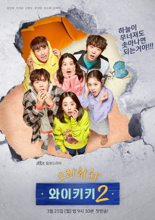 Korean Drama 2019 Laughter in Waikiki 2