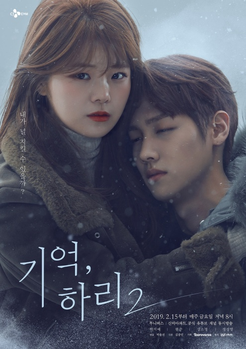 Korean Drama 2019 - Remember, Hari 2