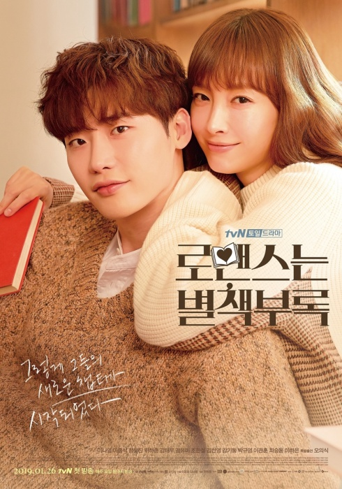 Korean drama 2019 Romance is a Bonus Book