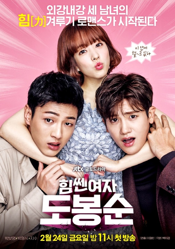 Romantic Korean Dramas