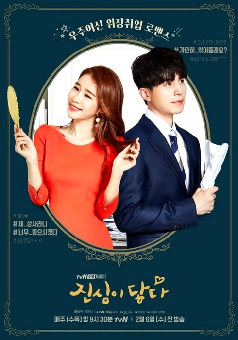 Touch Your Heart - 2019 Korean drama