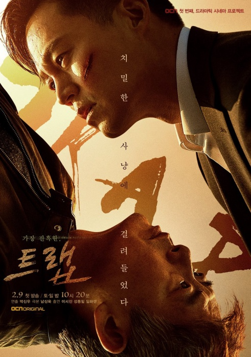Korean drama 2019 - Trap
