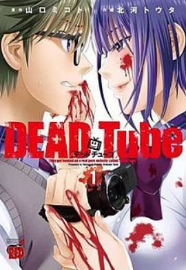 dead tube - best ecchi manga
