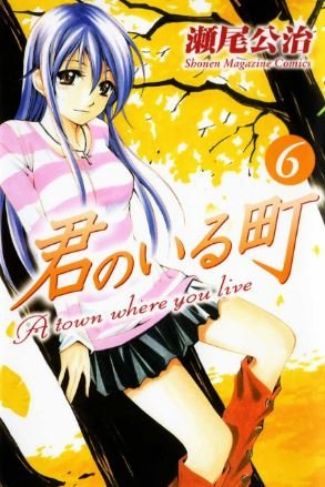 kimi no iru machi - best ecchi manga