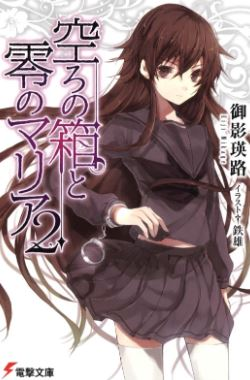 Utsu - Best Horror Manga