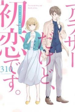 arasa dakedo - best josei romance manga