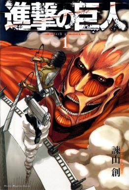 shingeki no kjoyin - best horror anime