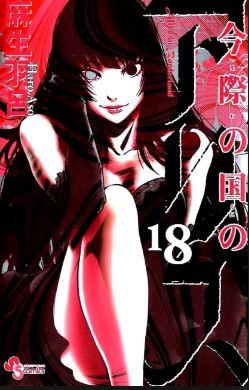imawa no kuni no alice - best horror manga