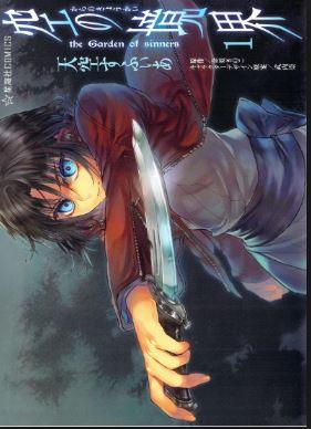 kara no kyoukai - best horror manga