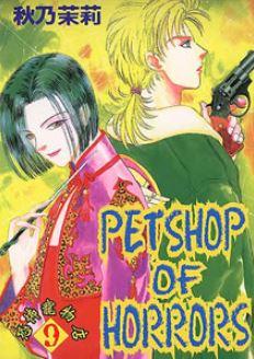 petshop of horros - best horror anime
