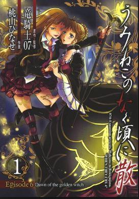 umineko no naku koro ni - best horror manga