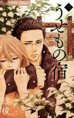 usemono yado - best josei romance manga