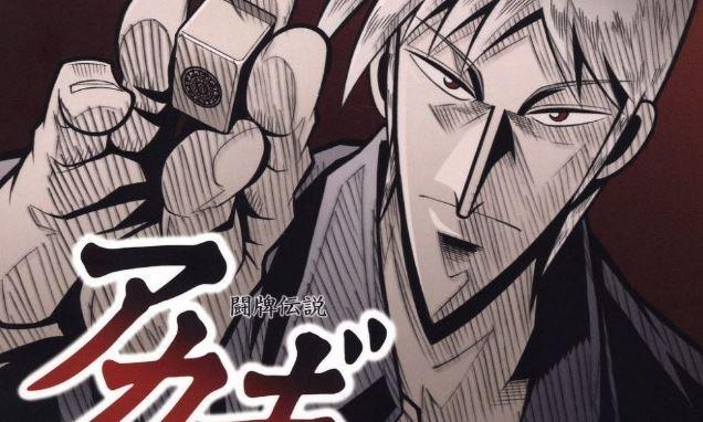 Akagi - best gambling anime
