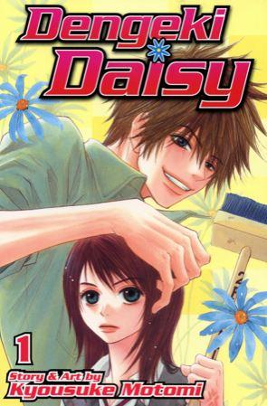 dengeki daisy - best romance manga