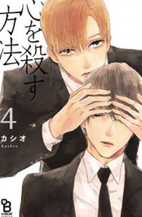 Kokoro wo Korosu Houhou - BL Manga