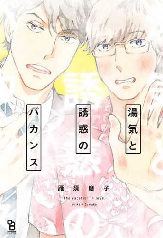 The Vacation In Love - Best BL manga