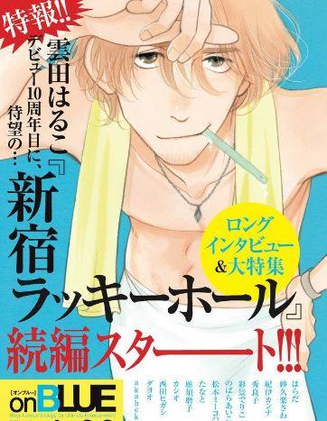 shinjuku lucky hole - BL manga