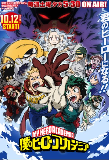 Fall 2019 Anime My Hero Academia Season 4
