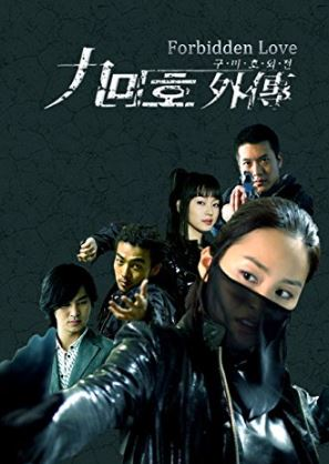 Forbidden Love - best korean drama with non-human main characters