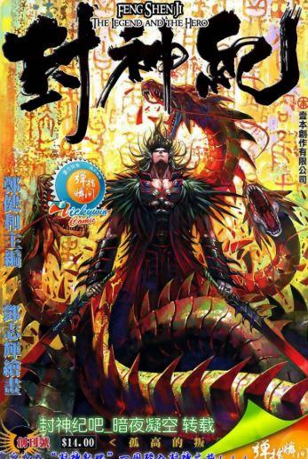 Feng Shen Ji - Manhua