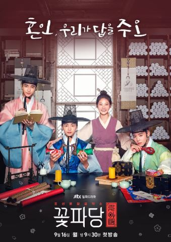 Flower Crew - Joseon marriage agency