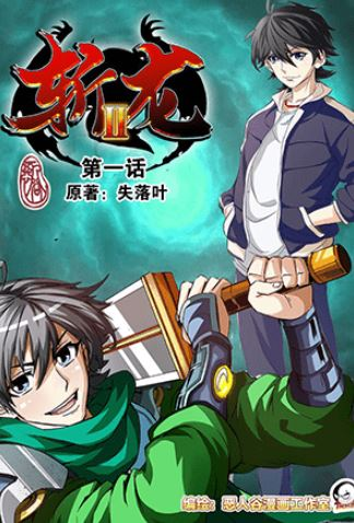 Kill Dragon Manhua