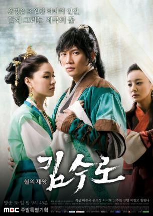 Kim Soo Ro - The Iron King - Historical korean drama