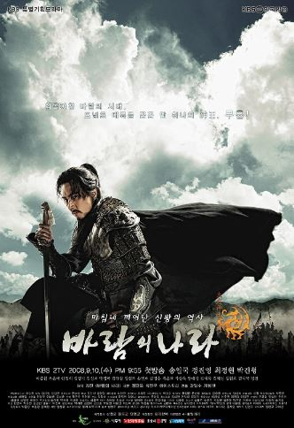 Kingdom of the wind - historical korean drama