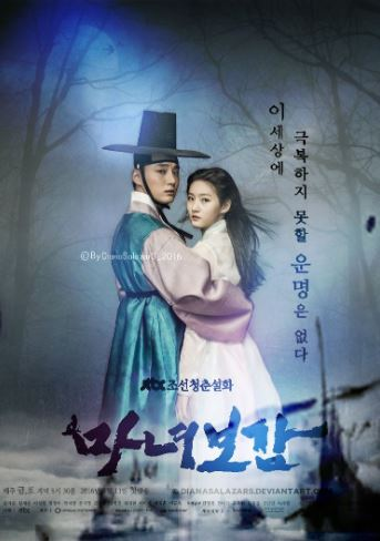 Mirror of the Witch - historical korean drama