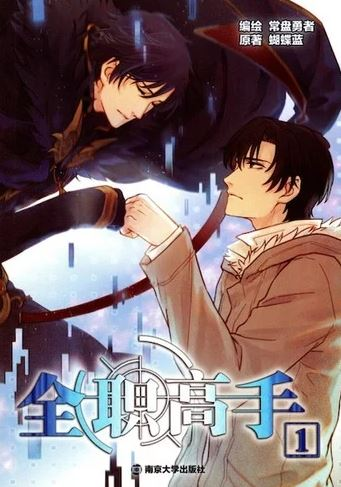 The Kings Avatar - Best Manhua Titles